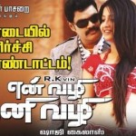 En Vazhi Thani Vazhi (2015) HD 720p Tamil Movie Watch Online