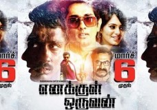 Enakkul Oruvan (2015) DVDRip Tamil Full Movie Watch Online