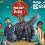 Ivanuku Thannila Gandam (2015) DVDRip Tamil Full Movie Watch Online