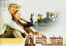 4 Students (2004) DVDRip Tamil Movie Watch Online