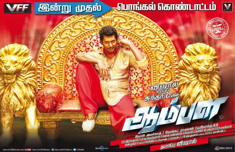 Aambala (2015) HD 720p Tamil Movie Watch Online