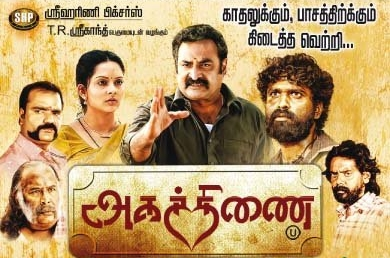 Agathinai (2015) DVDScr Tamil Full Movie Watch Online