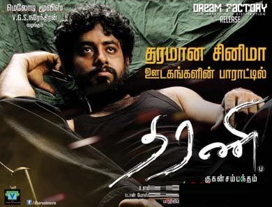 Dharani (2015) HD 720p Tamil Movie Watch Online