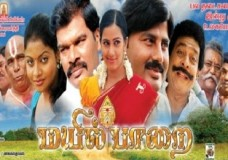 Mayil Paarai (2015) HD Tamil Movie Watch Online