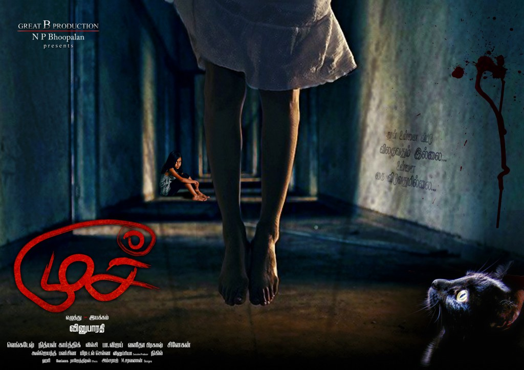 Mooch (2015) HD 720p Tamil Movie Watch Online