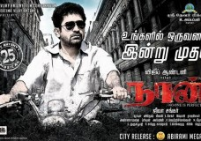 Naan (2012) HD 720p Tamil Movie Watch Online