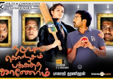 Naduvula Konjam Pakkatha Kaanom [2012] HD 720p Tamil Movie Watch Online