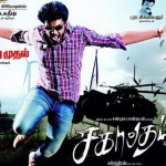 Sagaptham (2015) DVDRip Tamil Full Movie Watch Online