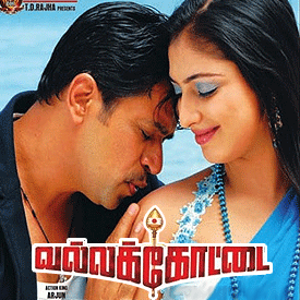 Vallakottai (2010) Tamil Movie DVDRip Watch Online