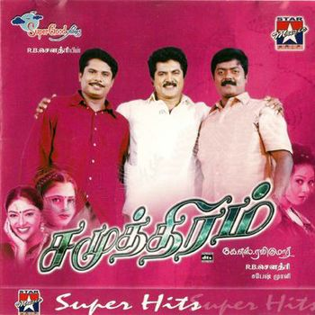 Samudhiram (2001) Tamil Movie DVDRip Watch Online