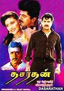 Dasarathan (1993) Tamil Full Movie Watch Online DVDRip