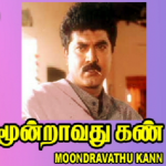 Moondravadhu Kann (1993) Tamil Movie DVDRip Watch Online