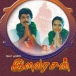 Ilavarasan (1992) Tamil Full Movie DVDRip Watch Online
