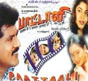 Paattali (1999) Tamil Full Movie Watch Online DVDRip