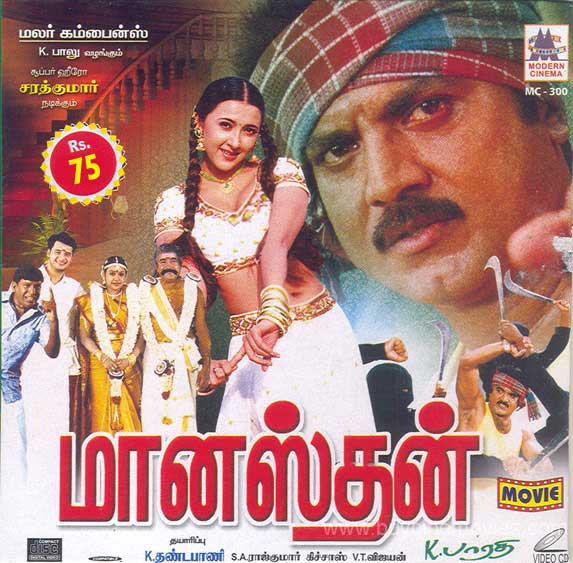 Manasthan (2004) Tamil Full Movie Watch Online DVDRip