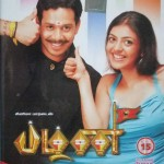 Pazhani (2008) Tamil Full Movie Watch Online DVDRip