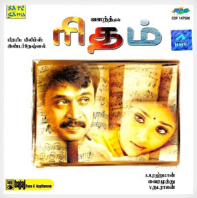 Rhythm (2000) HD DVDRip 720p Tamil Movie Watch Online