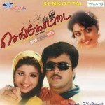 Sengottai (1996) Tamil Full Movie Watch Online DVDRip