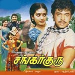 Shankar Guru (1987) Tamil Movie Watch Online DVDRip