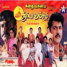 Suryavamsam (1997) HD DVDRip 720p Tamil Full Movie Watch Online