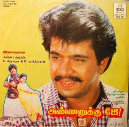 Sevagan (1992) Tamil Full Movie Watch Online DVDRip