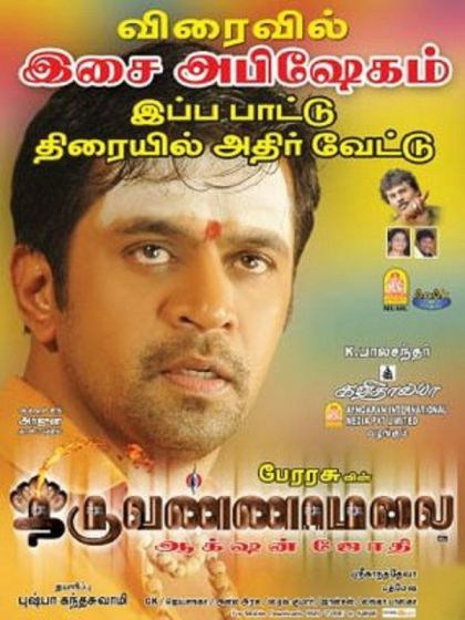 Thiruvannamalai (2008) Tamil Movie DVDRip Watch Online