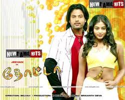 Thotta (2008) DVDRip Tamil Full Movie Watch Online