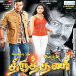 Thiruthani (2012) Tamil Movie Watch Online DVDRip