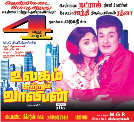Ulagam Sutrum Valiban (1973) Tamil Movie DVDRip Watch Online