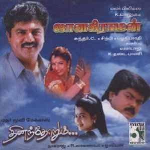 Janakiraman (1997) Tamil Full Movie DVDRip Watch Online