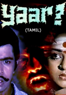 Yaar (1985) Tamil Full Movie Watch Online DVDRip