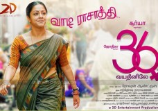 36 Vayadhinile (2015) HD 720p Tamil Movie Watch Onilne