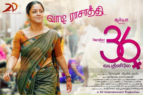 36 Vayadhinile (2015) DVDRip Tamil Full Movie Watch Online