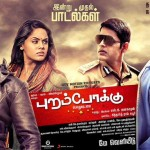 Purampokku (2015) HD 720p Tamil Movie Watch Online