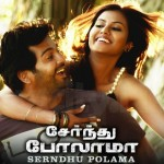 Serndhu Polama (2015) HD 720p Tamil Movie Watch Online