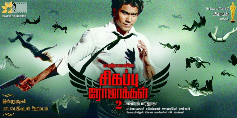 Sigappu Rojakkal 2 (2015) Tamil Full Movie Watch Online DVDScr