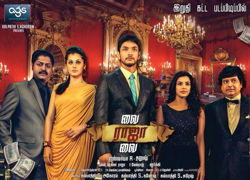 Vai Raja Vai (2015) HD 720p Tamil Movie Watch Online