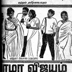 Bama Vijayam (1967) Tamil Full Movie Watch Online DVDRip