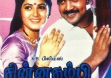 Chinna Thambi (1991) DVDRip Tamil Movie Watch Online