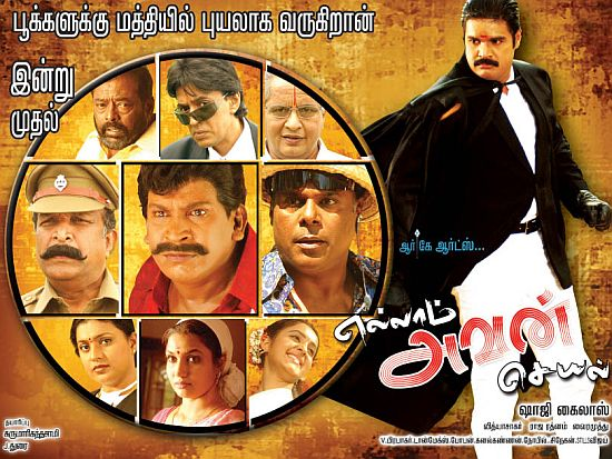 Ellam Avan Seyal (2008) DVDRip Tamil Full Movie Watch Online