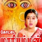 Kottai Mariamman (2001) Tamil Movie DVDRip Watch Online