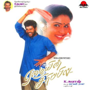 Eazhaiyin Sirippil (2000) DVDRip Tamil Movie Watch Online
