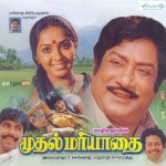 Muthal Mariyathai (1985) Tamil Movie DVDRip Watch Full Movie Online