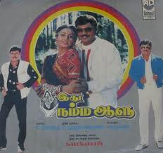Idhu Namma Aalu (1988) DVDRip Tamil Full Movie Watch Online