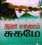 Ini Ellam Sugame (1998) Tamil Movie Watch Online DVDRip