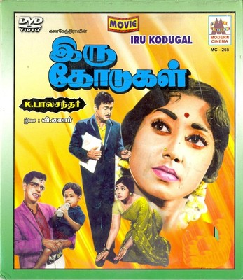 Iru Kodugal (1969) Tamil Full Movie Watch Online DVD