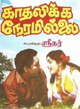Kadhalikka Neramillai (1964) DVDRip Tamil Full Movie Watch Online