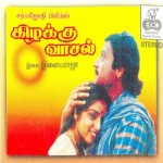 Kizhakku Vasal (1990) DVDRip Tamil Full Movie Watch Online