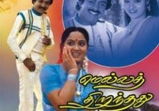 Mella Thirandhathu Kadhavu (1986) DVDRip Tamil Full Movie Watch Online