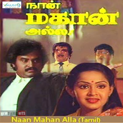 Naan Mahaan Alla (1984) DVDRip Tamil Full Movie Watch Online